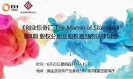《创业惊奇汇 The Marvel of Star-ups》第8期股权分配及股权激励的法律风险