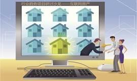 项目行业研讨沙龙——互联网房产