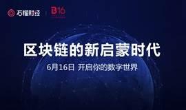 B16 Talk:区块链的新启蒙时代