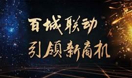 铁建商城·广联达供应商(广州)招募会暨中铁二十五局集团物资采购会