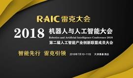 2018机器人与人工智能大会(2018雷克大会)