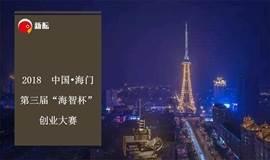 """2018中国•海门第三届""""海智杯""""创业大赛"""