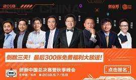 150位顶级投资人齐聚创业邦秋季峰会,一起打破边界!