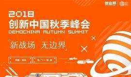 2018创新中国总决赛暨秋季峰会