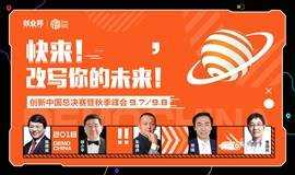 2018创新中国总决赛暨秋季峰会(杭州)