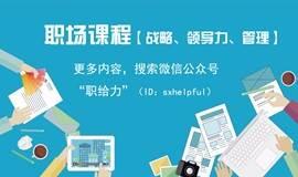职能部门定编,定量方法与管理策略(上海)
