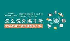 美通社2018海外传播茶会(北京站)——怎么说外媒才听-中国品牌出海传播秘辛分享