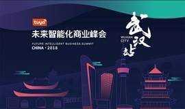 2018武汉智能家居产业发展论坛暨未来智能化商业峰会