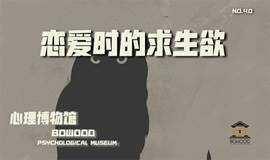 BOWOOD心理博物馆 No.40 |   恋爱时的求生欲