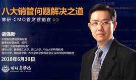 营销官必看!中国实战低成本营销创新第一人分享8大销管问题