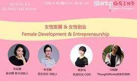 她时代,不负韶华-StartupGrind Xi'AN女性发展&女性创业