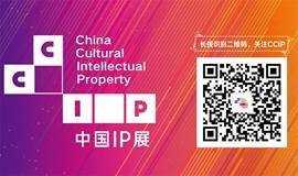 【CCIP展】中国文化IP及创新设计展