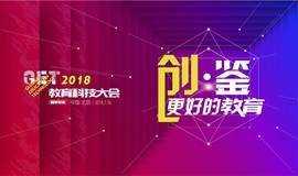 【教育】GET2018教育科技大会夏季专场——创•鉴•更好的教育
