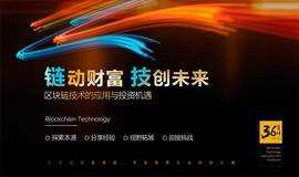 胡润·36计商学院 《区块链技术的应用与投资机遇》