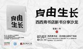 【西西弗书店·杭州】以骄傲的姿态自由生长——西西弗书店音乐分享沙龙