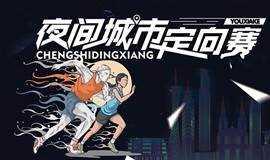 【夜间城市定向赛●探秘羊城】7.29周日  民间版Raning Man