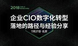 7.27 企业CIO分享数字化转型落地的路径与经验