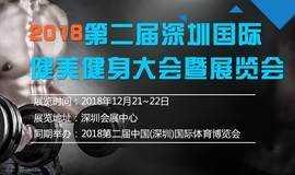 深圳国际健美健身大会暨展览会