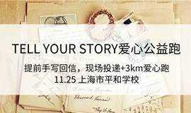 【不可抗力因素再次修改时间!!】Tell Your Story 爱心公益跑+给抑郁症患者回信