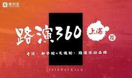 缘创派【路演360】上海专场   专注于种子轮和天使轮的路演平台