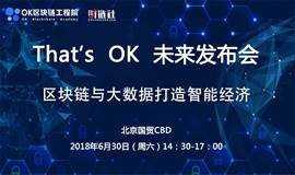 That's  OK  未来发布会——区块链与大数据打造智能经济