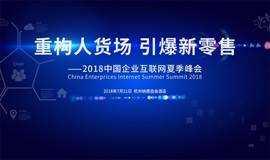 """重构""""人•货•场""""   引爆新零售——2018中国企业互联网夏季峰会"""