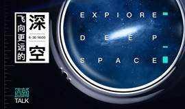 """航天知识演讲""""飞向更远的深空"""",与科学家一起,探索未来。"""