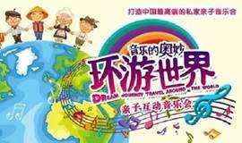 九折、   星海音乐厅 音乐的奥妙 ——《环游世界》亲子互动音乐会