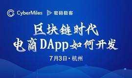 电商公链CyberMiles&密码极客技术沙龙|区块链时代,电商DApp如何开发