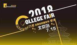 CollegeFair 2018 北美名校嘉年华全国巡展(Beijing)