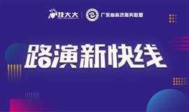 路演新快线—黄埔场 ▏初创企业融资路演活动