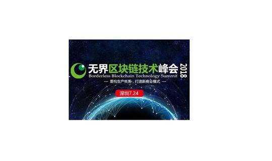 无界区块链技术峰会2018——深圳站