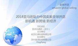 2018亚马逊助力中国卖家全球开店  新机遇 新跨境 新经济