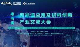 粤港澳新能源应用及材料创新产业峰会