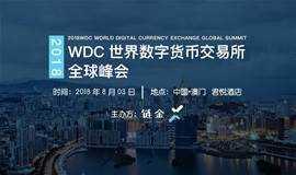 澳门|2018WDC世界数字货币交易所全球峰会