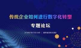 传统企业如何进行数字化转型 福州站专题论坛