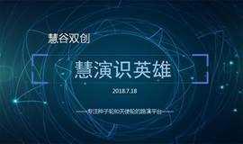 2018年7月份【慧演识英雄】——专注于种子轮和天使轮的路演平台