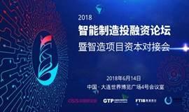 6月14日中国软交会(大连)智能制造投融资论坛