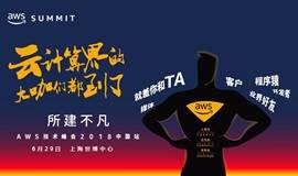 亚马逊AWS技术峰会2018中国-上海站
