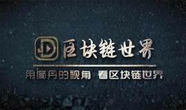 """简丹财经""""区块链世界""""全国行西安站"""
