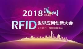 2018第14届RFID世界应用创新大会邀请函