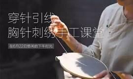 手工课堂:简绣——胸针刺绣艺术