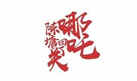 1933微剧场8.15-19悲喜剧话剧《哪吒回了陈塘关》