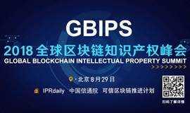 2018全球区块链知识产权峰会