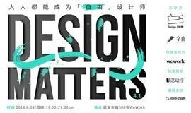 """人人都能成为""""自由""""设计师"""