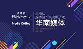 Media Coffee-美通社媒体合作与市场合作交流微沙龙----华南媒体专场
