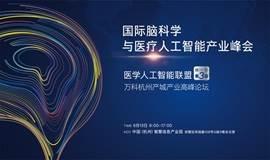 国际脑科学与医疗人工智能产业峰会暨国际项目路演