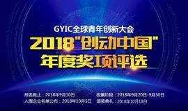 """2018""""创动中国""""年度评选及颁奖盛典"""