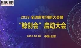 """2018""""鲸创会""""启动大会"""