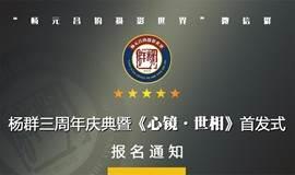 【报名】『杨元昌的摄影世界』三周年庆 暨《心镜·世相》画册首发式